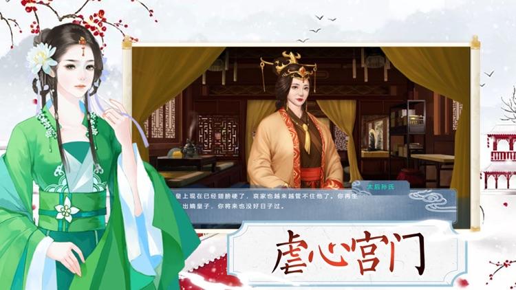 宫华尘落-后宫养成游戏 screenshot-4