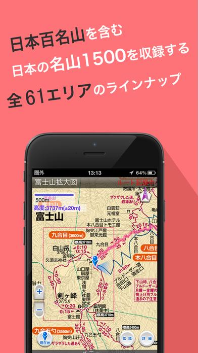 山と高原地図 ScreenShot1