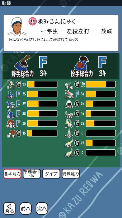 おかず甲子園 令和名勝負のおすすめ画像2