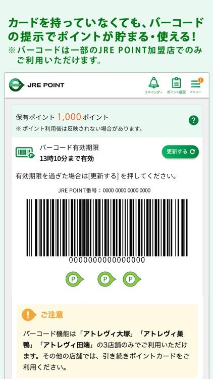 JRE POINT アプリ- Suicaでポイントをためよう screenshot-5