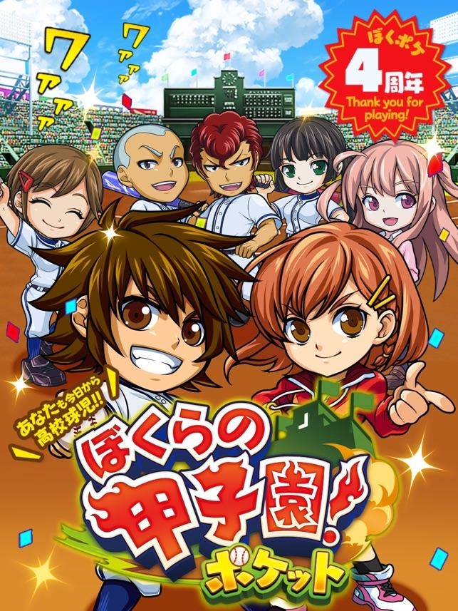 ぼくらの甲子園!ポケット 高校野球ゲーム Screenshot
