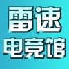 雷速电竞馆-专业的全民竞技平台