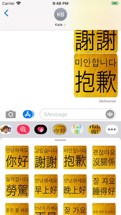 Chinese Korean screenshot-6
