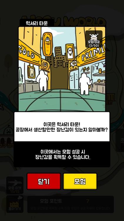 주식회사 호구팩토리 screenshot-5