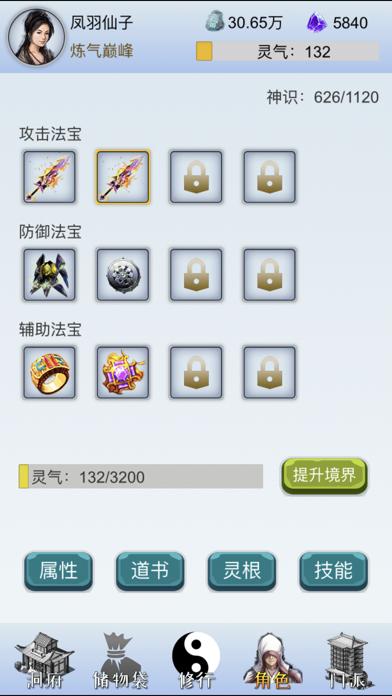 我想修仙 screenshot 7