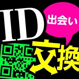 ID交換出会い系チャットアプリ - ID出会い