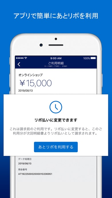Amex Japan ScreenShot3