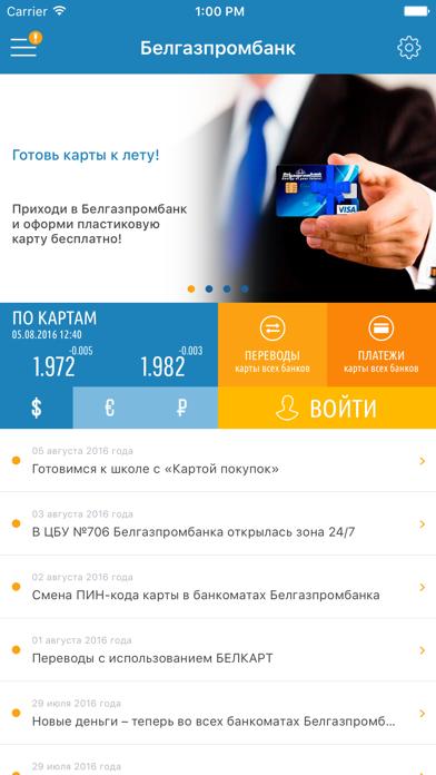 BGPB mobileСкриншоты 1