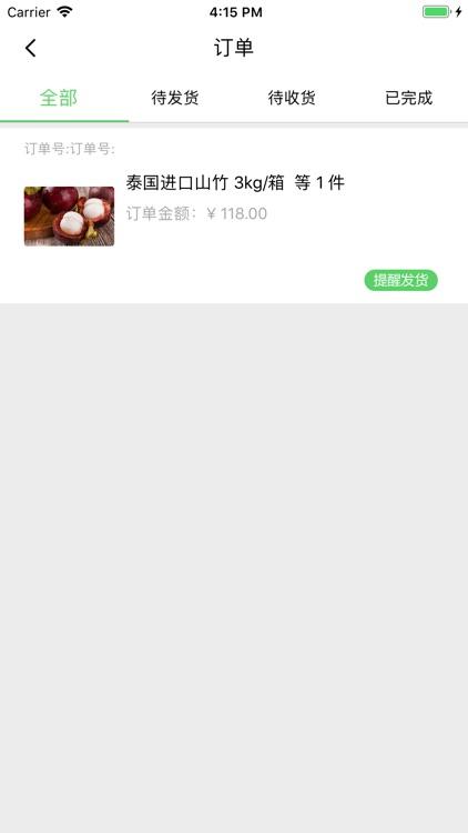 优果生鲜 screenshot-3
