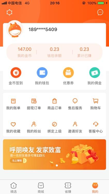 买买乐购-消费服务平台 screenshot-3