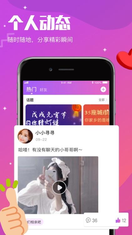 千寻视频恋爱-同城约会相亲交友平台 screenshot-3