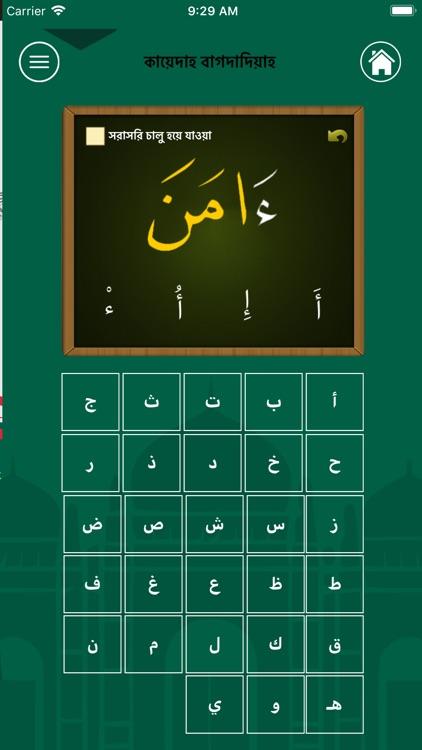 Learn Arabic-Juz' Amma-Bangla screenshot-4