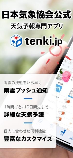 10 日間 天気 予報 日本 気象 協会