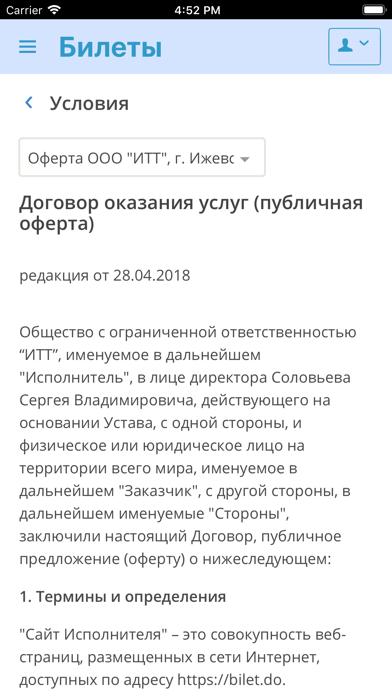 Автовокзалы Иркутской областиСкриншоты 2