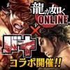 龍が如く ONLINE-シリーズ最新作、極道達の喧嘩バトル iPhone / iPad