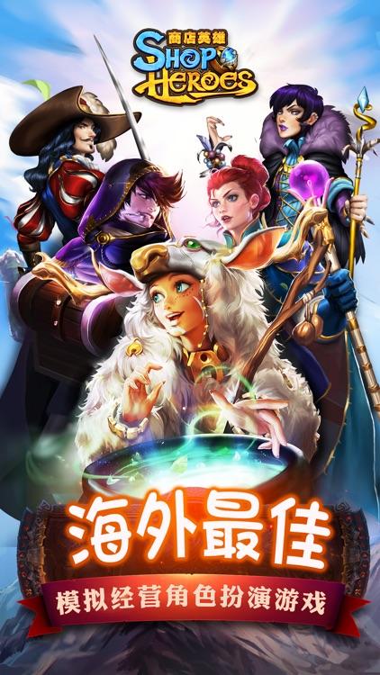 商店英雄(Shop Heroes): 贸易大战 screenshot-0