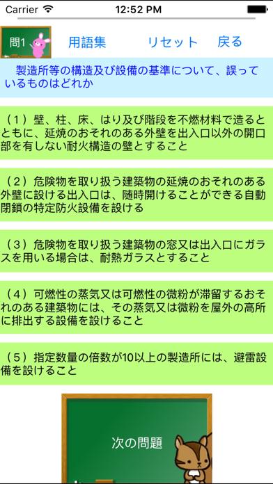 危険物乙1類取扱者試験問題集lite りすさんシリーズのおすすめ画像2