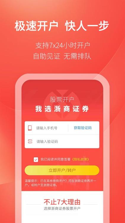 浙商汇金谷-浙商证券官方炒股理财App screenshot-5