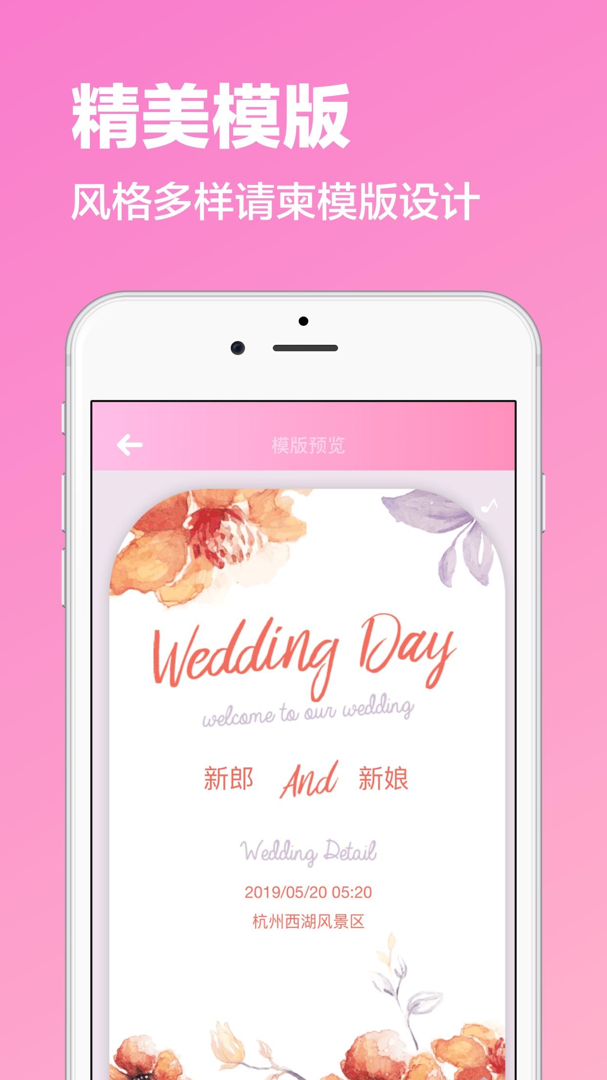 喜鹊婚礼电子请柬-结婚请帖制作必备 Screenshot