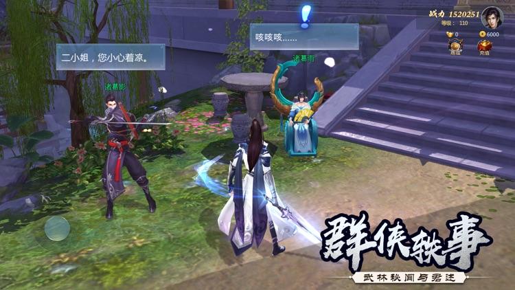 单机群侠传 - 怀旧武侠rpg冒险游戏! screenshot-3