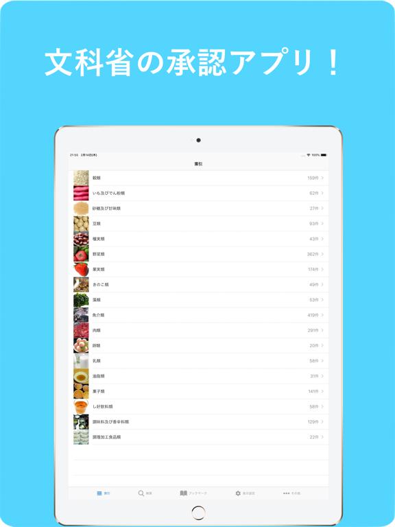 日本食品成分ナビ+レシピ管理のおすすめ画像1