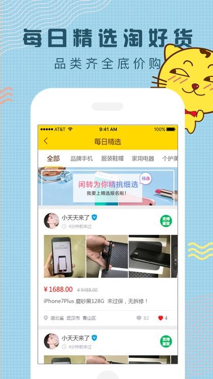 闲转-靠谱闲置二手物品交易平台 screenshot-3