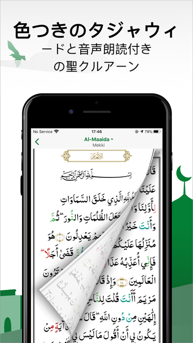 Muslim Pro: Prayer, Athan Azan ScreenShot2