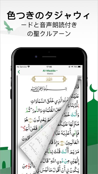 Muslim Pro: 礼拝時間 アザーン & コーランのおすすめ画像3