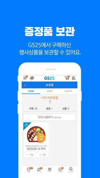 나만의냉장고(GS25) for Windows