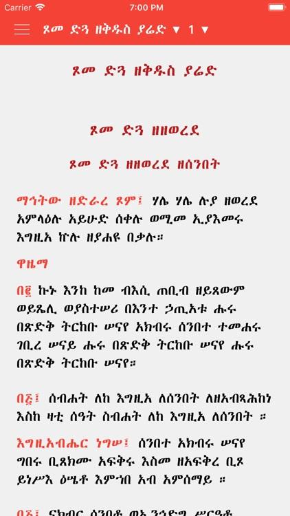 Mezgebe Haymanot screenshot-3