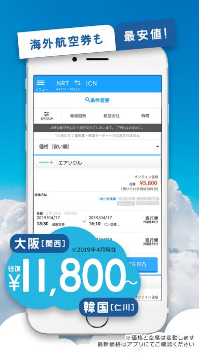 格安航空券・ホテル予約アプリ スカイチケット - 窓用