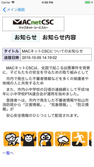 MACネットCSCのおすすめ画像3