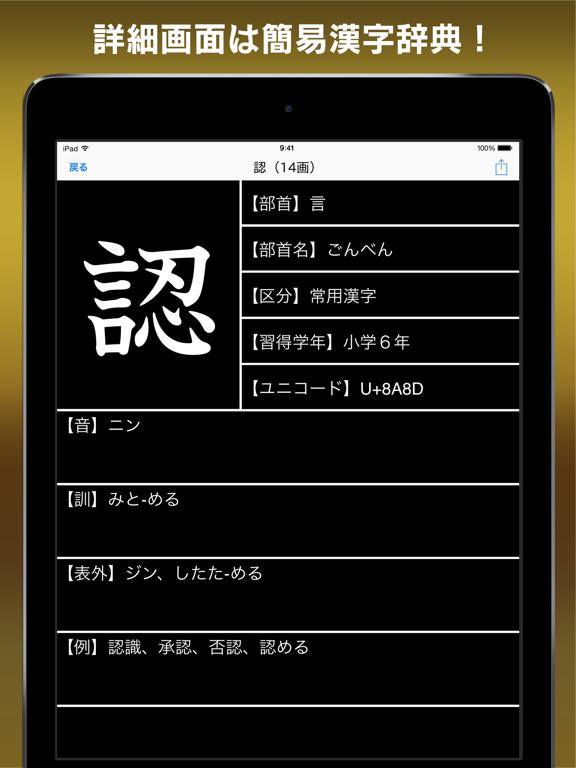 常用漢字筆順辞典【広告付き】のおすすめ画像3