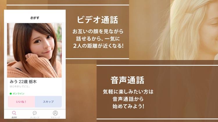 ビデオ通話-癒しの時間を過ごせるMIYABI(みやび) screenshot-3