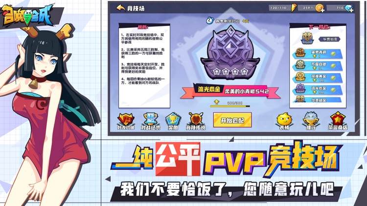 召唤与合成 screenshot-4
