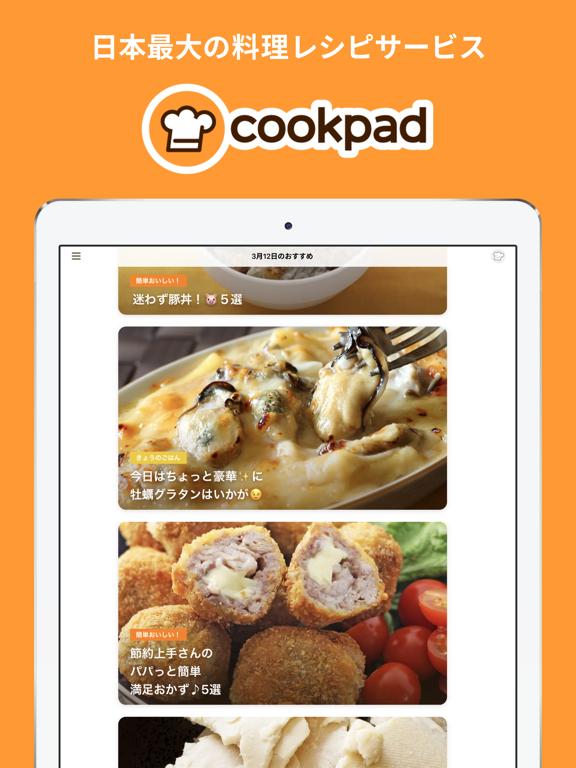 クックパッド - 毎日の料理を楽しみにするレシピ検索アプリのおすすめ画像1