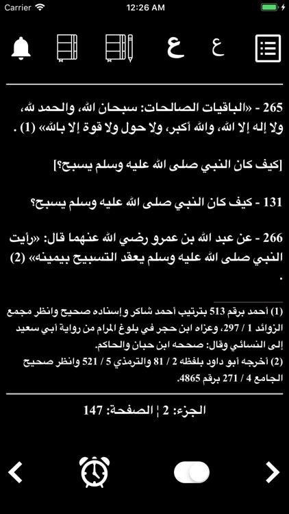حصن المسلم وسنن screenshot-6