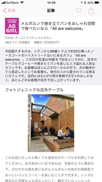 AB-ROAD 海外ガイド記事 ScreenShot0