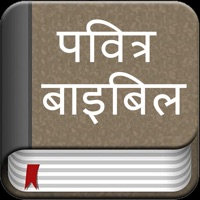 Codes for Hindi Bible - Bible2all Hack