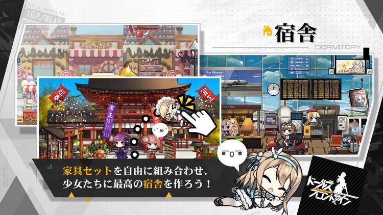 ドールズフロントライン screenshot-4