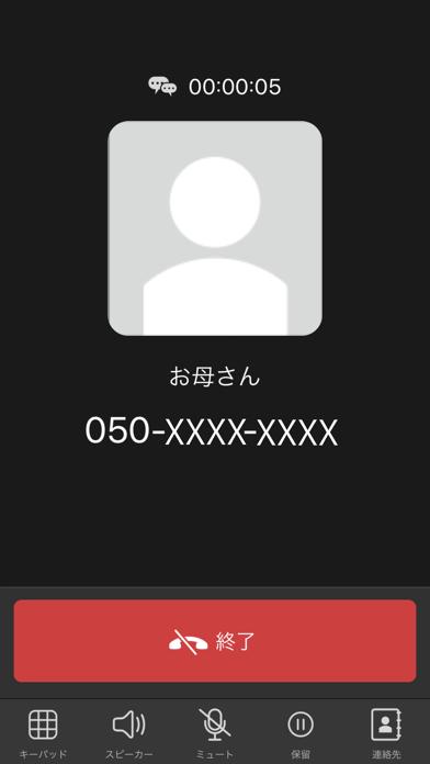 LaLa Call~050通話アプリのおすすめ画像1