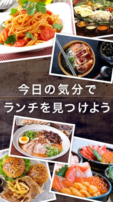 【東京版】EPARKランチパス ランチをお得に!のおすすめ画像3