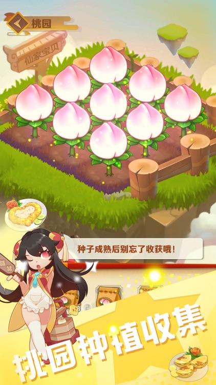 魔幻厨房-美食经营休闲挂机 screenshot-3