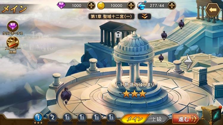 聖闘士星矢 ギャラクシー スピリッツ【本格ARPG】 screenshot-5