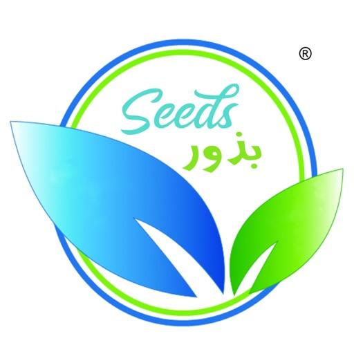 seeds- بذور