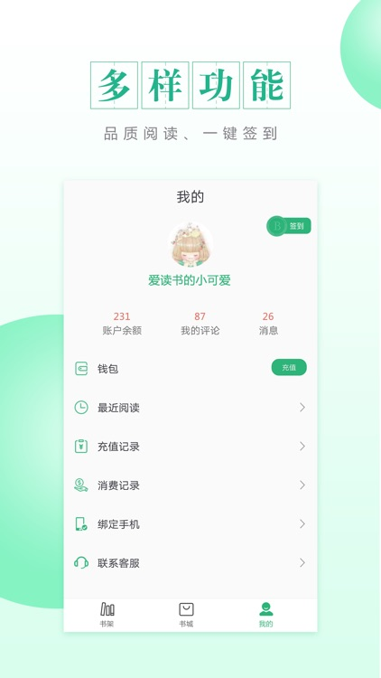 CC阅读 screenshot-4