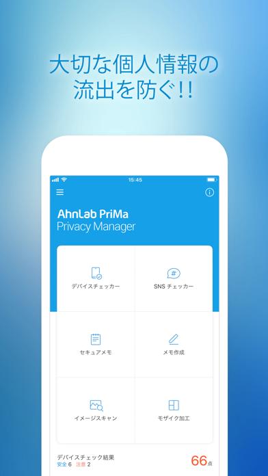 AhnLab PriMaのおすすめ画像1