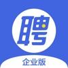 智联招聘企业版-专业招聘招人平台