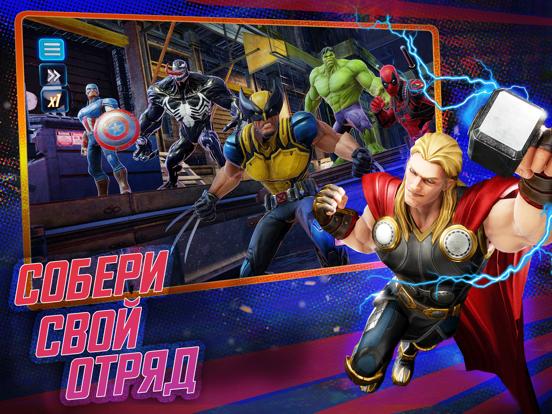 MARVEL Strike Force на iPad