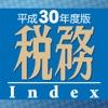 税務インデックス〜平成30年度版 iPhone / iPad